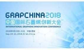 2018中国国际石墨烯创新大会