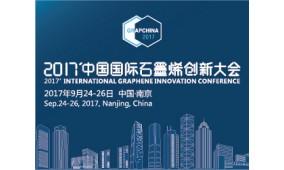 2017'中国国际石墨烯创新大会(GRAPCHINA 2017)