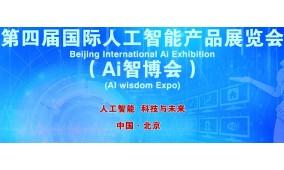 2019第四届国际人工智能产品展览会(AI智博会)