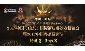 2017中国山东国际酒店用品博览会