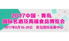 2017中国青岛国际名酒及高端食品博览会