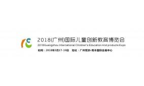 2018广州国际儿童创新教育博览会(STEAMS创客教育及素质教育展)