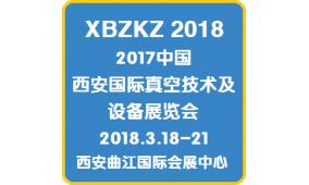 2018中国(西安)国际真空技术及设备展览会