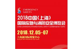 2018中国上海国际应急与消防安全博览会