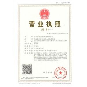北京信业达国际展览有限公司
