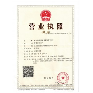 杭州新宇展览策划有限公司