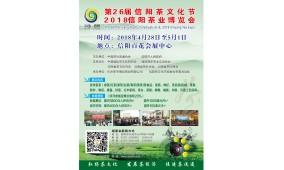 第26届信阳茶文化节暨2018信阳茶业博览会