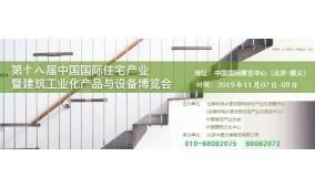 2019北京装配式建筑展住宅产业展建筑工业化展览会中国住博会