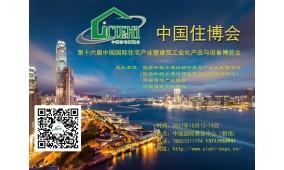 2018北京住宅产业展建筑工业化产品与设备博览会中国住博会