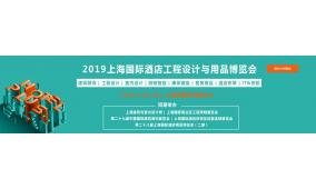 2019上海酒店工程设计与酒店用品展览会