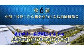 2017第6届中部(长沙)汽车服务业及后市场博览会