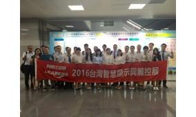 2017台湾智慧显示触控展