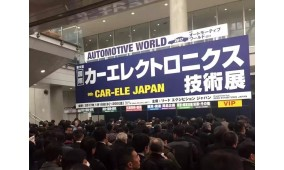 日本东京国际汽车技术展览会(AutomotiveWorld)