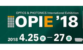 2018日本国际光学与光电技术大展