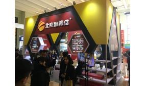2018第二十届中国国际营养健康产业博览会