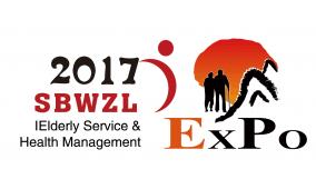 2017中国国际智慧养老暨健康管理博览会