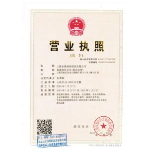 上海企展商务展览有限公司