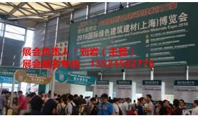 2017年上海绿色每年一届建博会