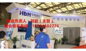 2017年上海国际智能卫生间暨相关配套产品博览会【官方网站唯一发布】