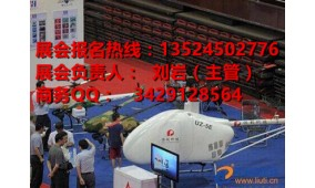 2017年中国国际工博会——航空航天技术展