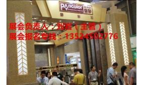 2017年上海国际建筑涂料展览会【中国最大绿色涂料展】