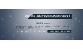 2018第十届亚洲(北京)国际智慧城市技术与应用产品展览会