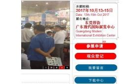 2017东莞国际数码印花展览会