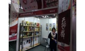 2018第11届中国国际进出口食品及饮料展览会