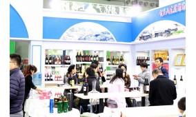 2018第19届上海国际葡萄酒及烈酒展览会