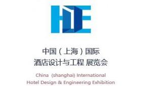 2018中国(上海)国际酒店设计与工程展览会