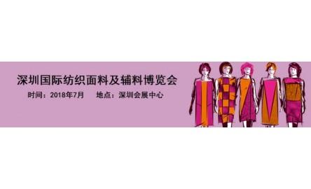 2018深圳国际纺织面料及辅料博览会