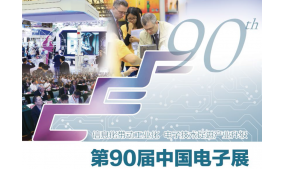 2017上海电子展暨第90届(秋季)电子展