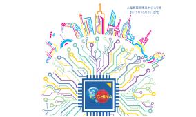 第十五届中国国际半导体博览会暨高峰论坛(2017ICCHINA)