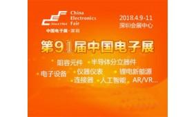 2018CITE第六届中国电子信息博览会(深圳电博会)