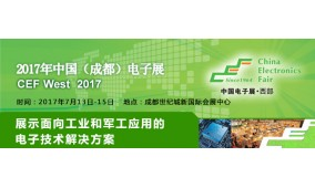 2017中国(成都)微波射频暨电磁兼容展