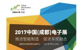 2017年中国(成都)电子展(CEF West 2017)