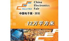 2018深圳电子展暨第91届中国电子展