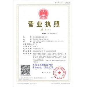 北京振威国际展览有限公司