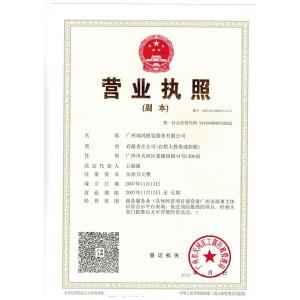广州瑞鸿展览服务有限公司