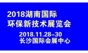 2018湖南国际环保新技术展览会