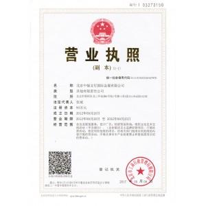 北京中装文行国际会展有限公司