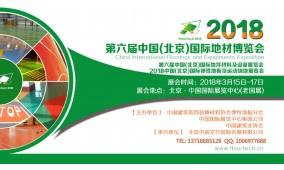 2018第六届中国(北京)国际地材博览会