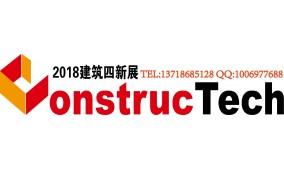 2018第六届中国(北京)建筑涂料及涂装设备展览会