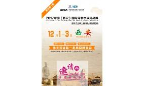 HPAF中国(西安)国际宠物水族用品展览会
