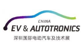 深圳国际电动汽车及技术展2018