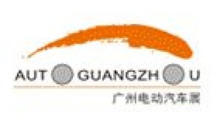 第五届广州国际电动汽车展览会