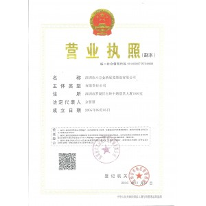 深圳市六方金桥展览策划有限公司
