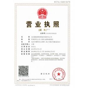 北京毅拓国际展览有限责任公司