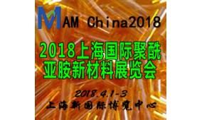 2018中国(上海)国际聚酰亚胺材料展览会