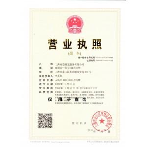 上海时空展览服务有限公司